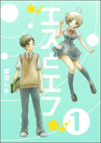 エスとエフ(1) (ビッグガンガンコミックス)