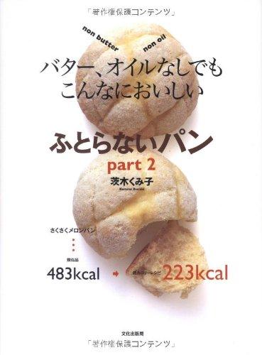 ふとらないパン〈part2〉―バター、オイルなしでもこんなにおいしい
