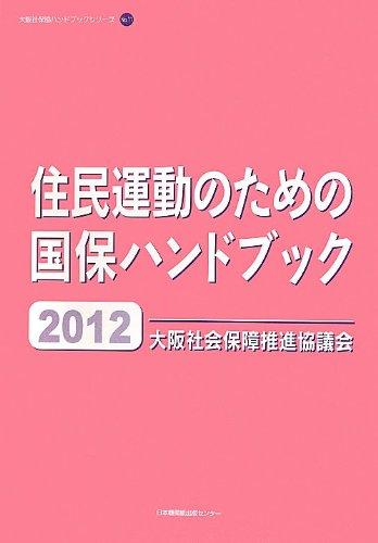 住民運動のための国保ハンドブック2012 (大阪社保協ハンドブックシリーズ)