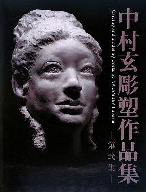 中村玄彫塑作品集〈第2集〉