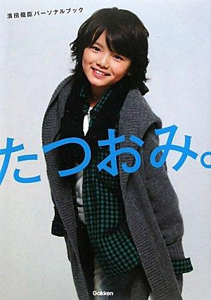 濱田龍臣パーソナルブック たつおみ。