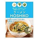 無塩 無添加 ラーメン用 乾燥野菜 HOSHIKO 10g入 X5袋 (着色料 保存料 不使用) (熊本産 特別栽培のお野菜100%使用)