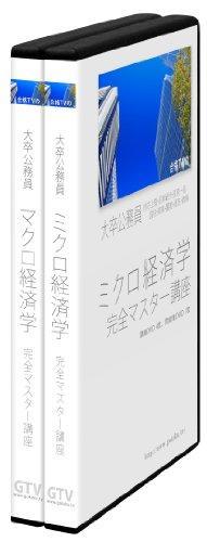 大卒公務員 経済系分野(ミクロ経済学・マクロ経済学) 完全マスター講座DVD7枚セット(2巻セット)