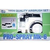 プロスプレー MK-6 PS166