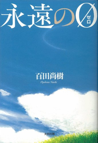 永遠の0愛蔵版 百田尚樹メッセージカード付