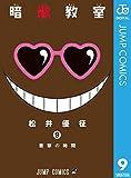 暗殺教室 9 (ジャンプコミックスDIGITAL)