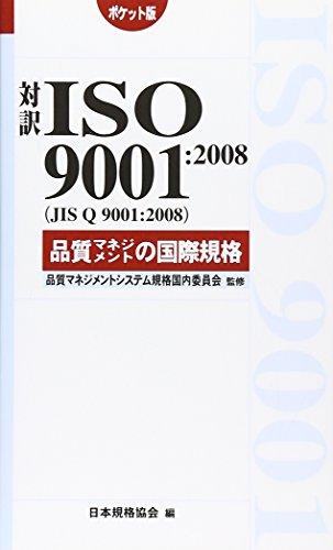 対訳ISO9001:2008品質マネジメントの国際規格 ポケット版 (Management System ISO SERIES)
