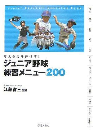 考える力を伸ばす!ジュニア野球練習メニュー200
