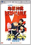 Despicable Me (Mandarin Chinese Edition)