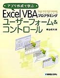 アプリ作成で学ぶExcel VBAプログラミングユーザーフォーム&コントロール