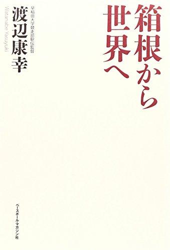 箱根から世界へ