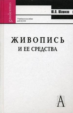 Painting and its tools. 2 ed. (PER) / Zhivopis i ee sredstva. 2-e izd. (per)