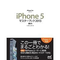 iPhone 5マスターブック 2013 au版