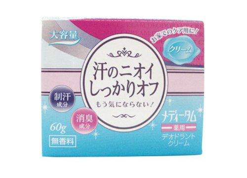 メディターム 薬用デオドラントクリーム 60g