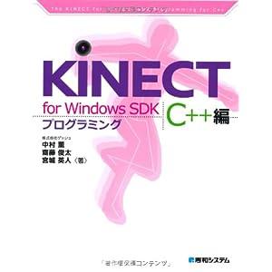 KINECT for Windows SDKプログラミング C++編