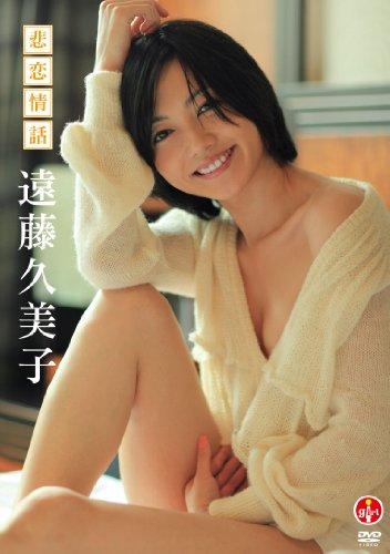 遠藤久美子 悲恋情話 [DVD]