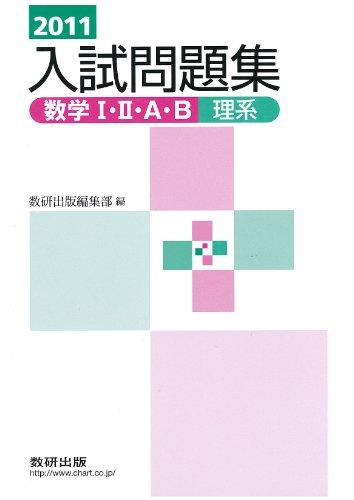 数学1・2・A・B入試問題集理系 2011年 上