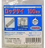 ロックタイ100白-100P