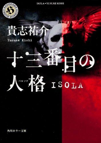 十三番目の人格―ISOLA
