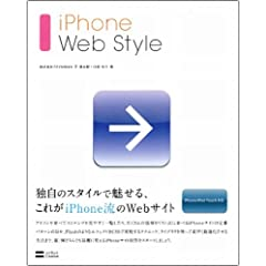 iPhone Web Style - ソフトバンククリエイティブ