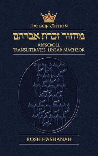 Machzor: Rosh Hashanah (Artscroll)