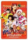 ももクロ春の一大事2012~ももクロ☆オールスターズ~ [DVD]