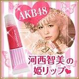 シェーンブルン コスメティクス ドール・グロス 12g 3個セット ※AKB48河西智美イメージモデルコスメ!姫リップ!