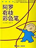 Harold and the Purple Crayon (Simplified Chinese)