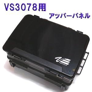 メイホウ(MEIHO) VS-3078用アッパーパネル(カスタムパーツ) イエロー