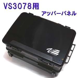 メイホウ(MEIHO) VS-3078用アッパーパネル ブラック