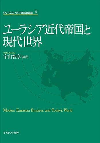 ユーラシア近代帝国と現代世界 (シリーズ・ユーラシア地域大国論)
