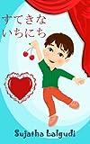 すてきな いちにち -みんなありがとう バレンタインデーの絵本