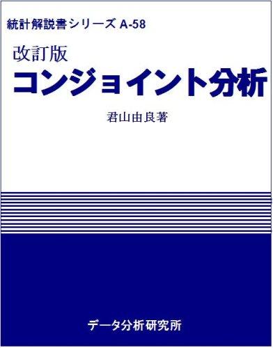 改訂版コンジョイント分析 (統計解説書シリーズ)