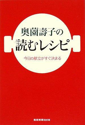 奥薗壽子の読むレシピ―今日の献立がすぐ決まる