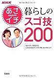 NHKあさイチ 暮らしの「スゴ技」200 (宝島SUGOI文庫)