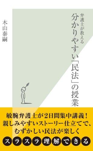 弁護士が教える分かりやすい「民法」の授業 光文社新書