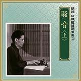 朗読 宮城道雄随筆集(3)「騒音」(上)