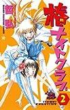 椿ナイトクラブ 2 (2) (少年チャンピオン・コミックス)
