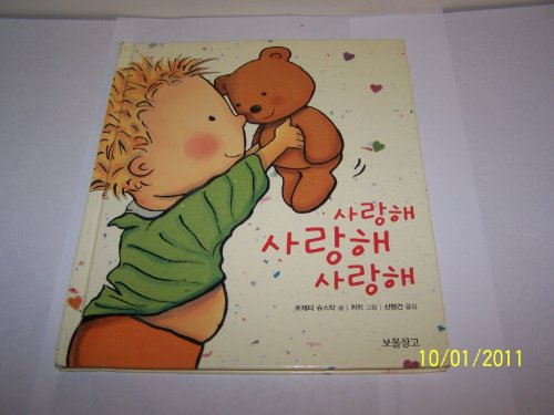 Download I Love You Through and Through (In Korean)