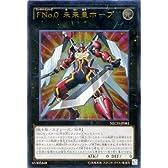 FNo.0 未来皇ホープ(アルティメットレア) 遊戯王 ネクスト・チャレンジャーズ(NECH)シングルカード