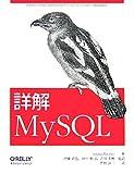 詳解 MySQL