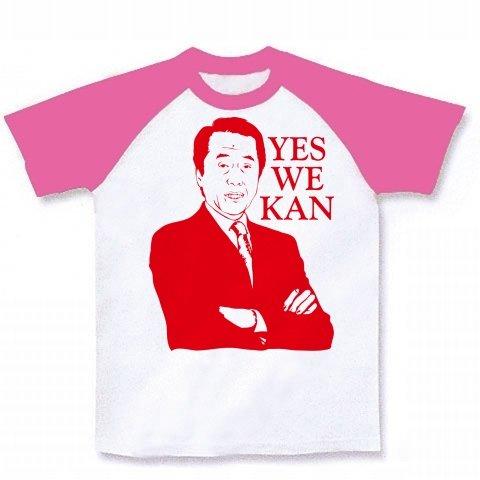 【菅直人】YES WE KAN ラグランTシャツ