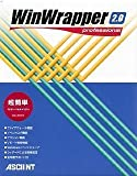 WinWrapper Professional 2.0 (商品イメージ)