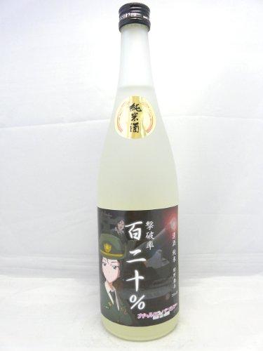 『ガールズ&パンツァー』純米 蝶野亜美「撃破率百二十%」 720ml
