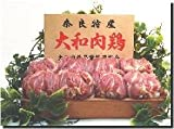 【奈良県産地鶏】大和肉鶏 もも肉 2枚入り(約500g)