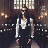EXILE ATSUSHI & 久石譲「懺悔」