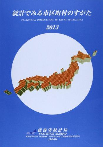 統計でみる市区町村のすがた〈2013〉