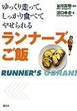 ランナーズご飯~ゆっくり走って、しっかり食べてやせられる~