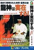 龍神は実在する!―どうなる死後の世界 (1982年) (Lyon books)