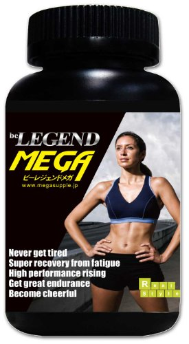ビーレジェンドメガbe LEGEND MEGAー 頑張り続ける人のためのパワーサプリメント